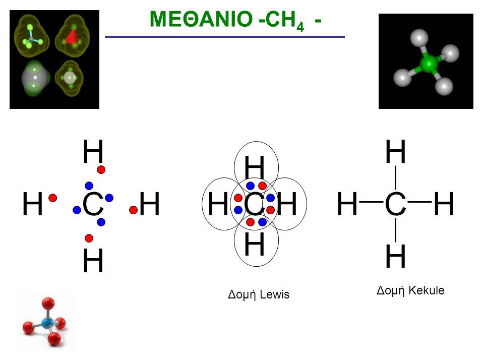 ΜΕΘΑΝΙΟ -CH4 - H H H H C H H C H H C H H H H Δομή Kekule Δομή Lewis