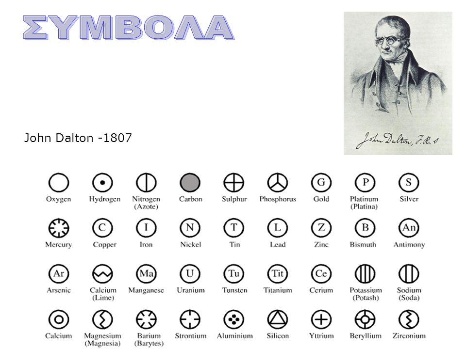 ΣΥΜΒΟΛΑ John Dalton -1807