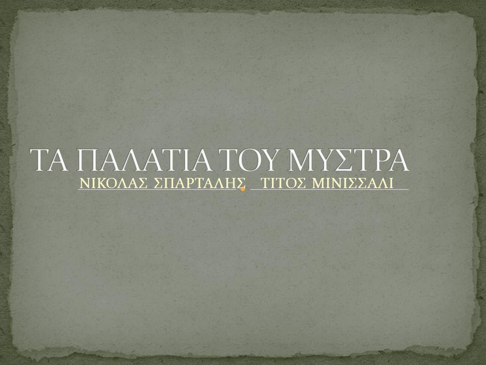 ΝΙΚΟΛΑΣ ΣΠΑΡΤΑΛΗΣ ΤΙΤΟΣ ΜΙΝΙΣΣΑΛΙ