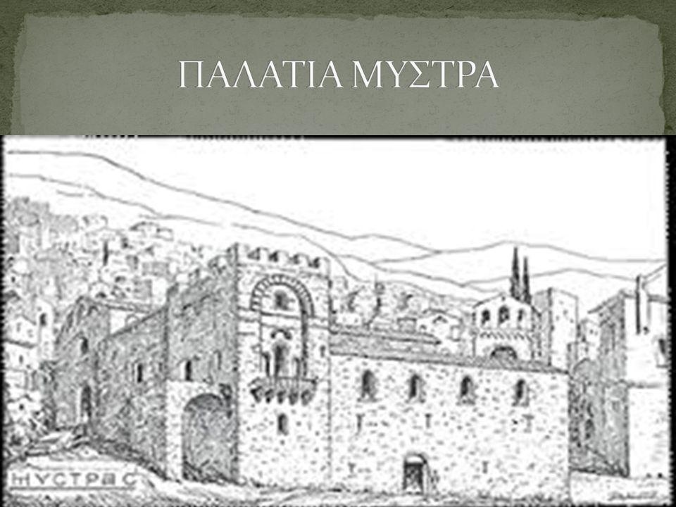 ΠΑΛΑΤΙΑ ΜΥΣΤΡΑ