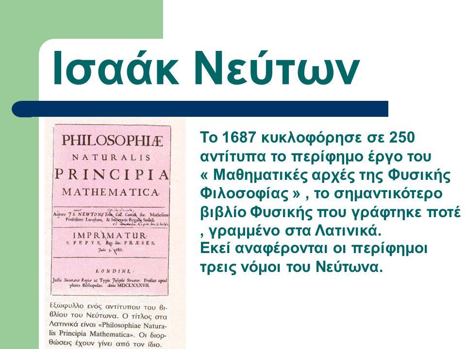 Ισαάκ Νεύτων