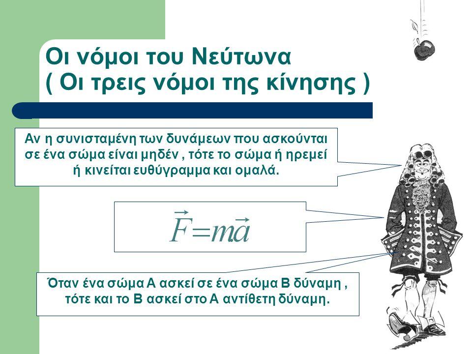 Οι νόμοι του Νεύτωνα ( Οι τρεις νόμοι της κίνησης )