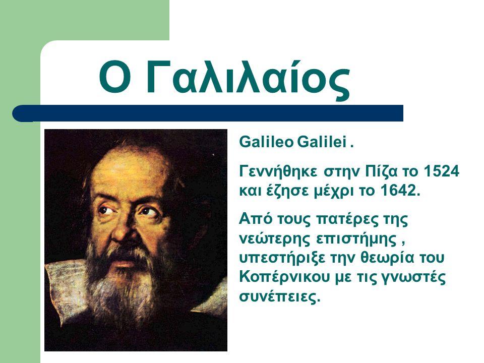 Ο Γαλιλαίος Galileo Galilei .