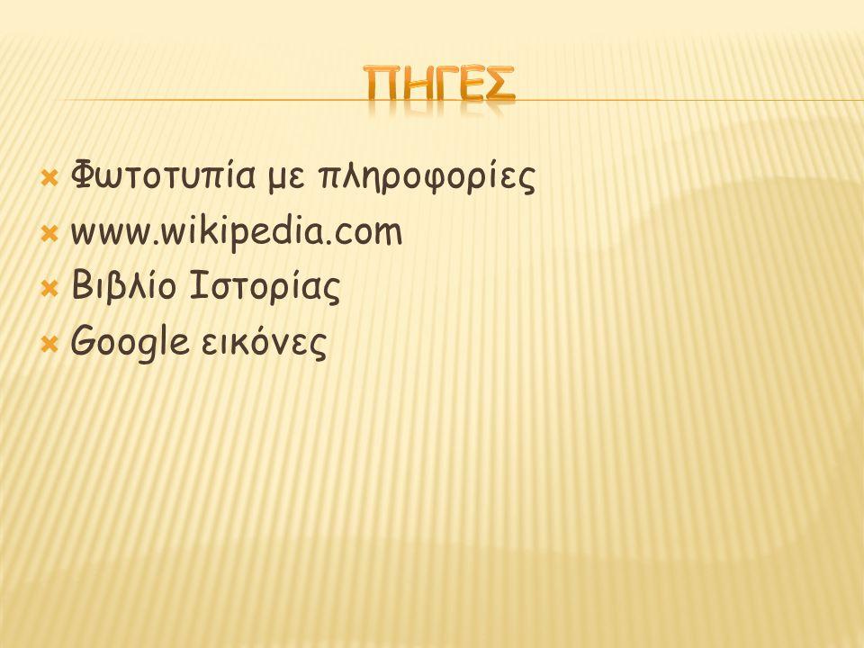 ΠΗΓΕΣ Φωτοτυπία με πληροφορίες www.wikipedia.com Βιβλίο Ιστορίας