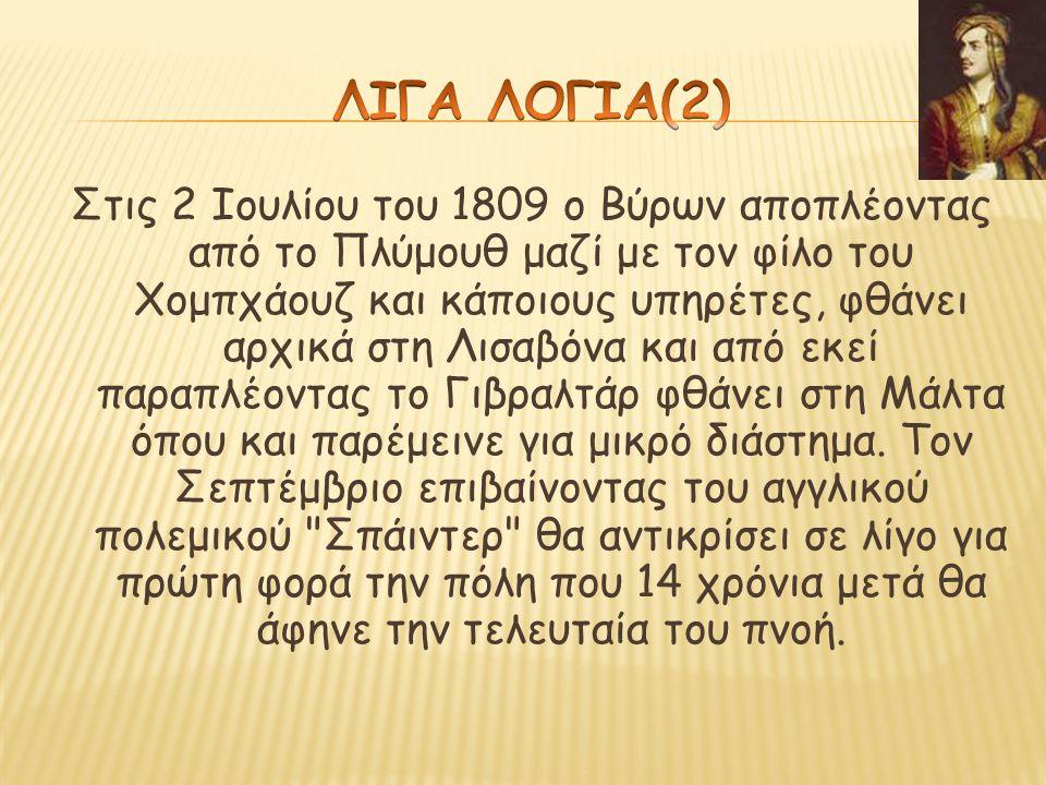 ΛΙΓΑ ΛΟΓΙΑ(2)