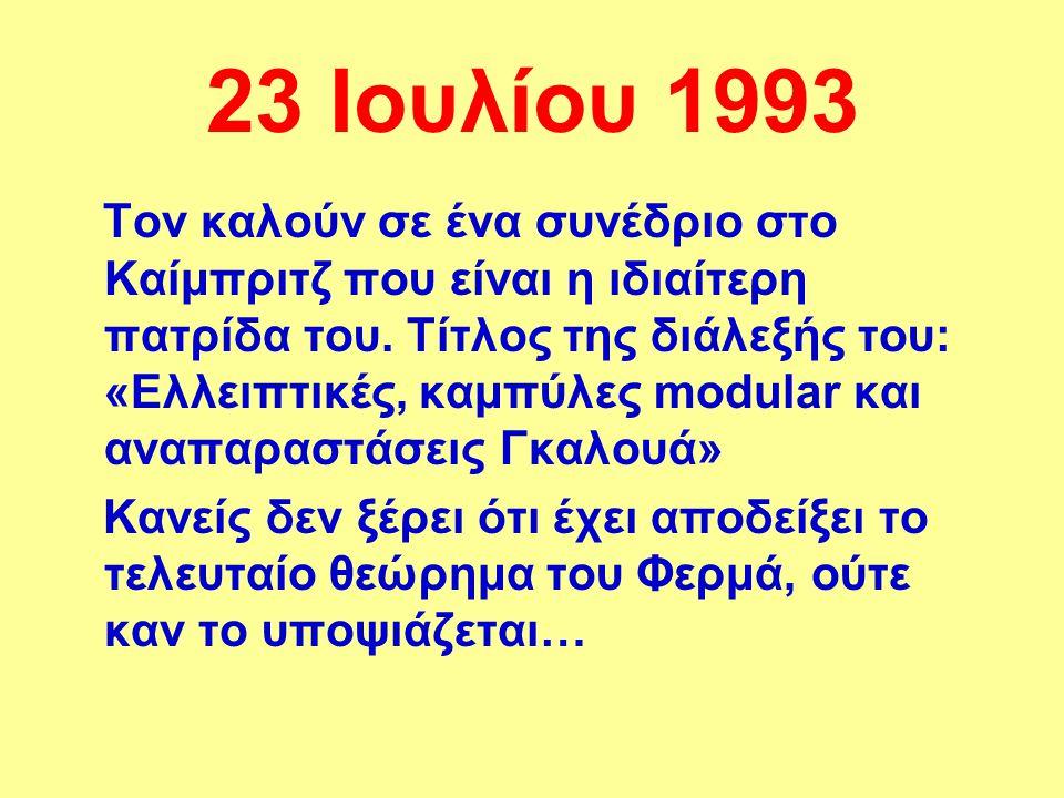 23 Ιουλίου 1993