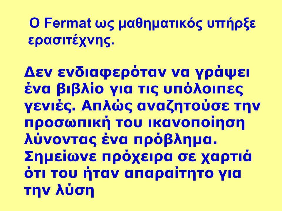 Ο Fermat ως μαθηματικός υπήρξε ερασιτέχνης.