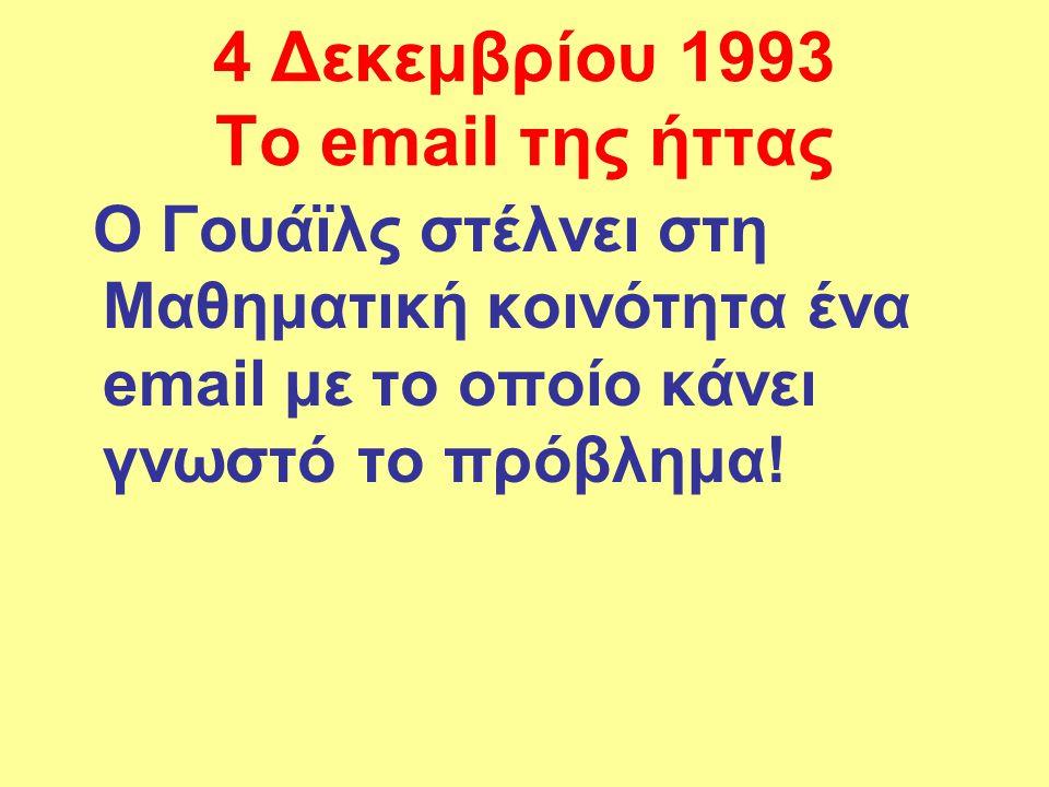 4 Δεκεμβρίου 1993 Το email της ήττας