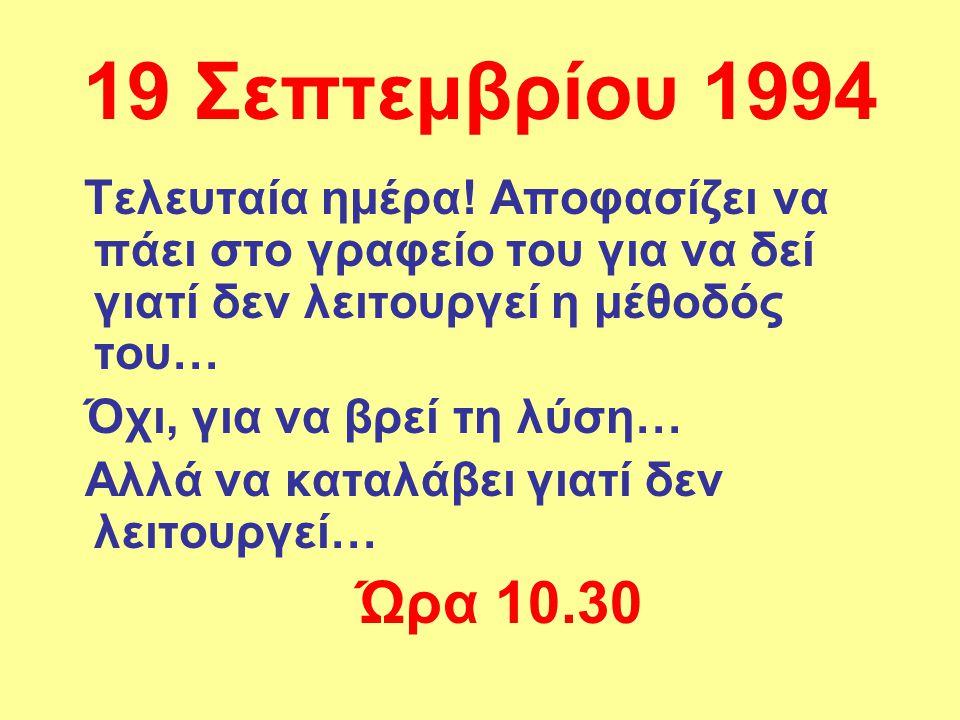 19 Σεπτεμβρίου 1994 Όχι, για να βρεί τη λύση…