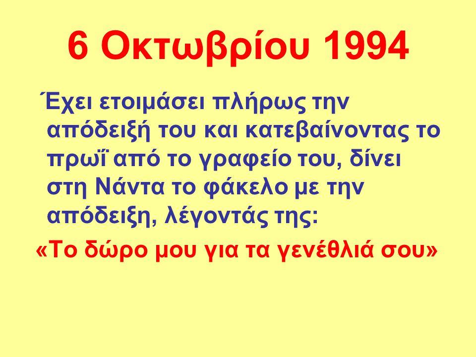 6 Οκτωβρίου 1994 «Το δώρο μου για τα γενέθλιά σου»