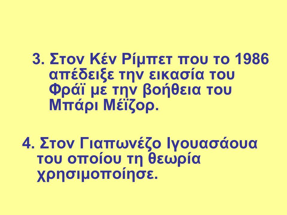 3. Στον Κέν Ρίμπετ που το 1986 απέδειξε την εικασία του Φράϊ με την βοήθεια του Μπάρι Μέϊζορ.