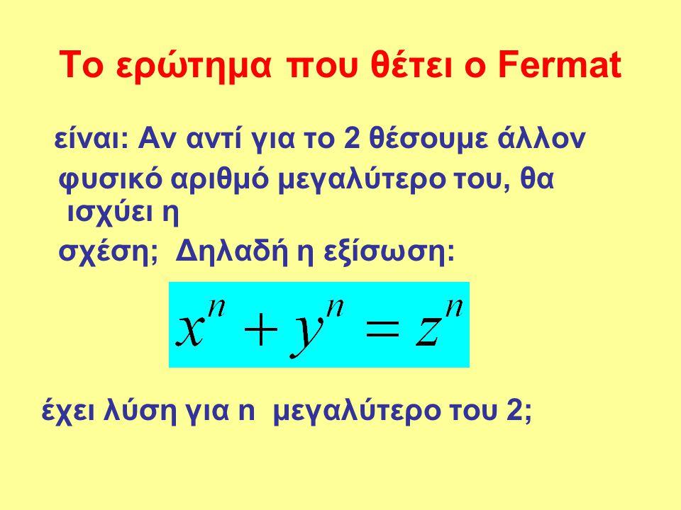Το ερώτημα που θέτει ο Fermat