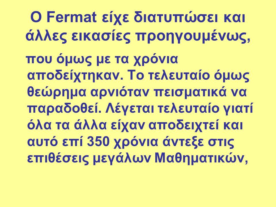 Ο Fermat είχε διατυπώσει και άλλες εικασίες προηγουμένως,