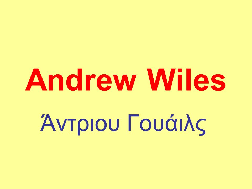 Andrew Wiles Άντριου Γουάιλς