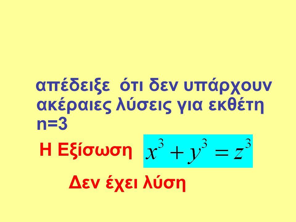 απέδειξε ότι δεν υπάρχουν ακέραιες λύσεις για εκθέτη n=3
