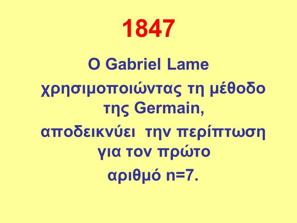 1847 Ο Gabriel Lame χρησιμοποιώντας τη μέθοδο της Germain,