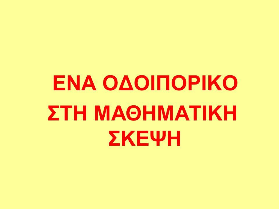 ΕΝΑ ΟΔΟΙΠΟΡΙΚΟ ΣΤΗ ΜΑΘΗΜΑΤΙΚΗ ΣΚΕΨΗ