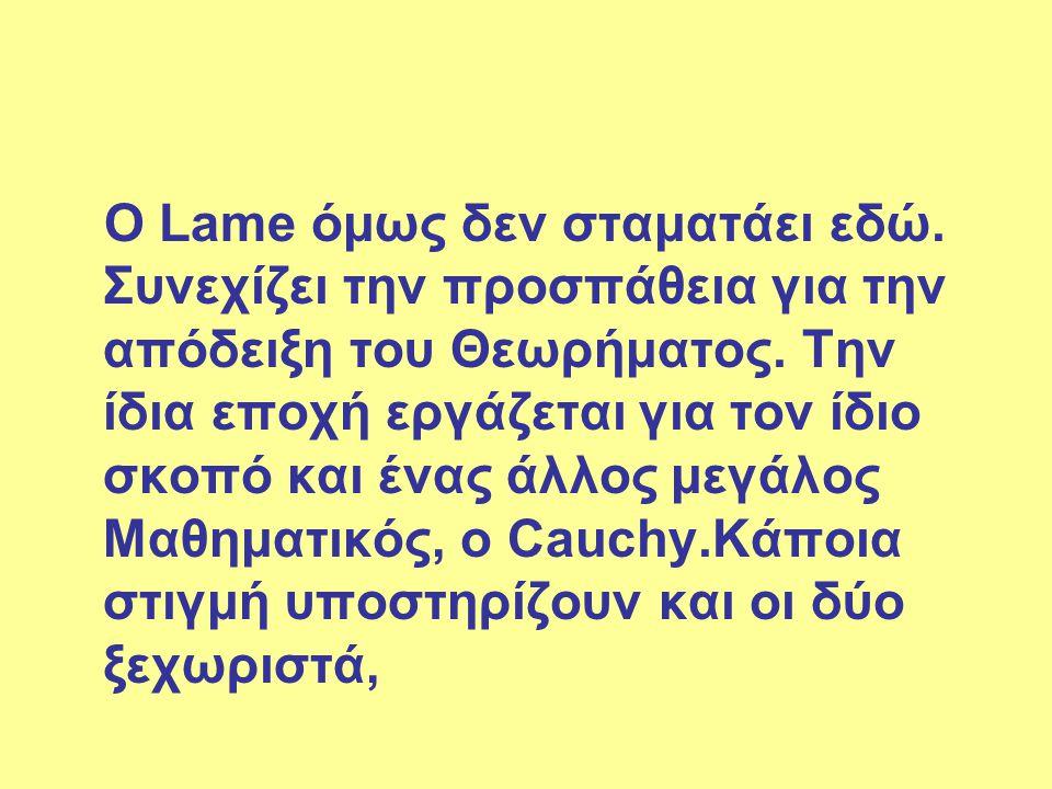 Ο Lame όμως δεν σταματάει εδώ