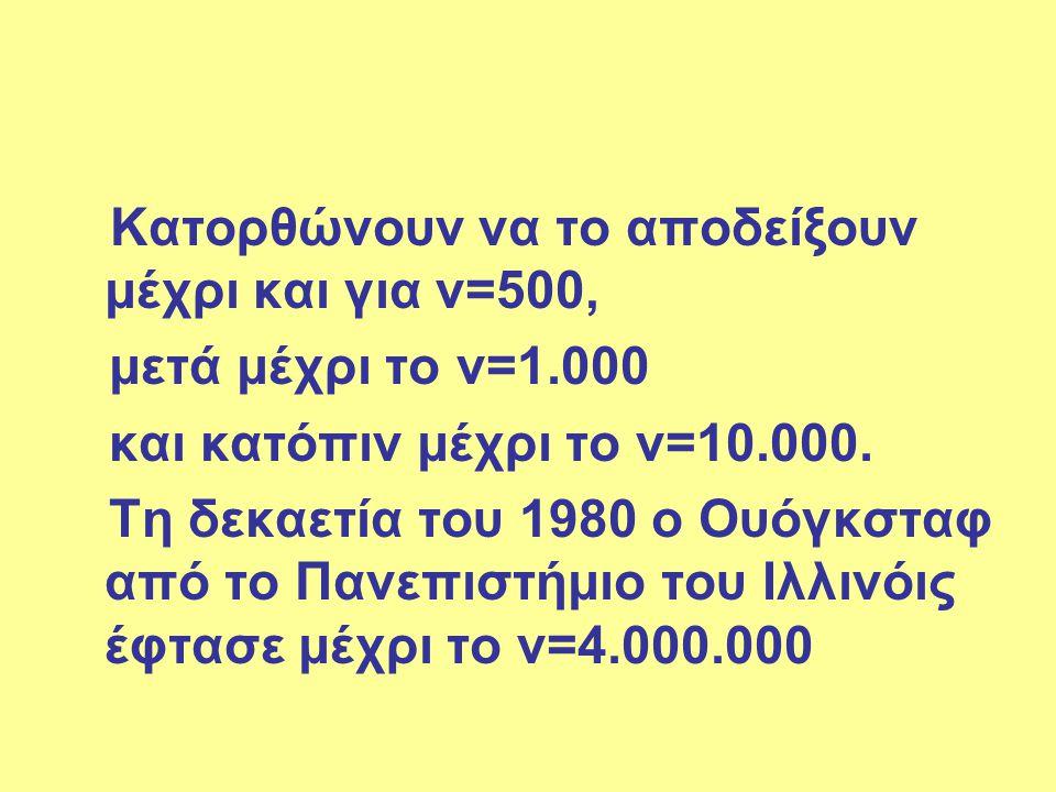 μετά μέχρι το ν=1.000 και κατόπιν μέχρι το ν=10.000.