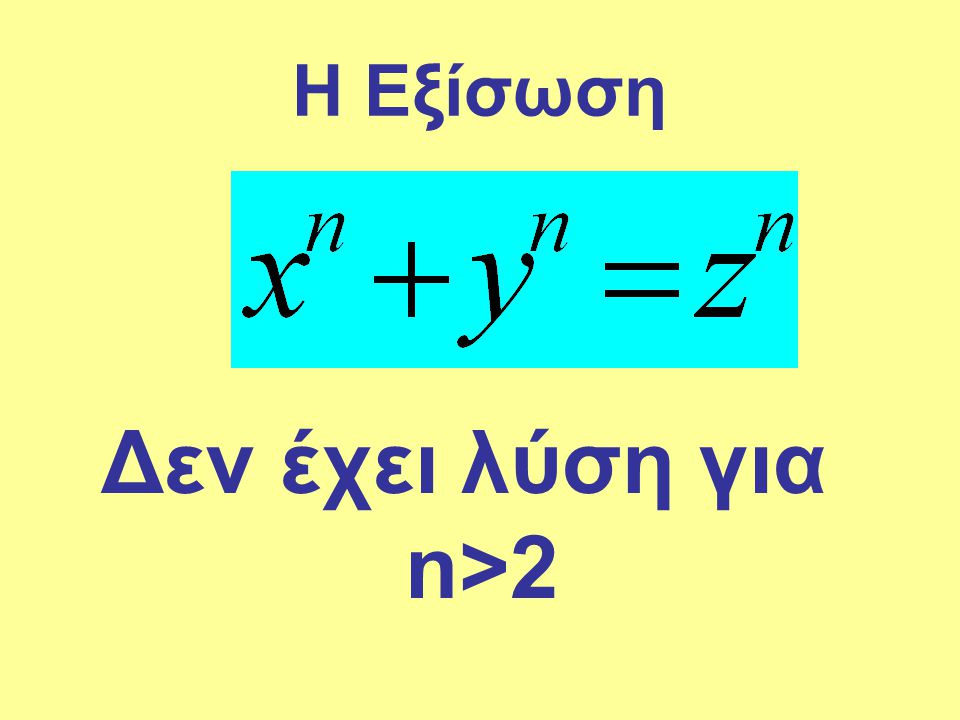 Η Εξίσωση Δεν έχει λύση για n>2