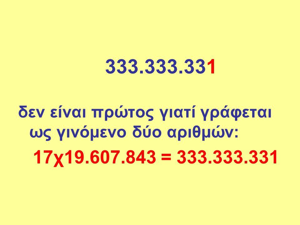 δεν είναι πρώτος γιατί γράφεται ως γινόμενο δύο αριθμών: