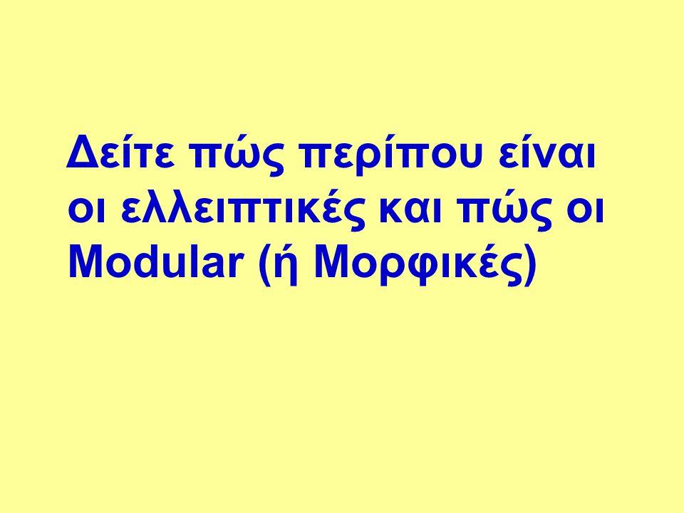 Δείτε πώς περίπου είναι οι ελλειπτικές και πώς οι Modular (ή Μορφικές)