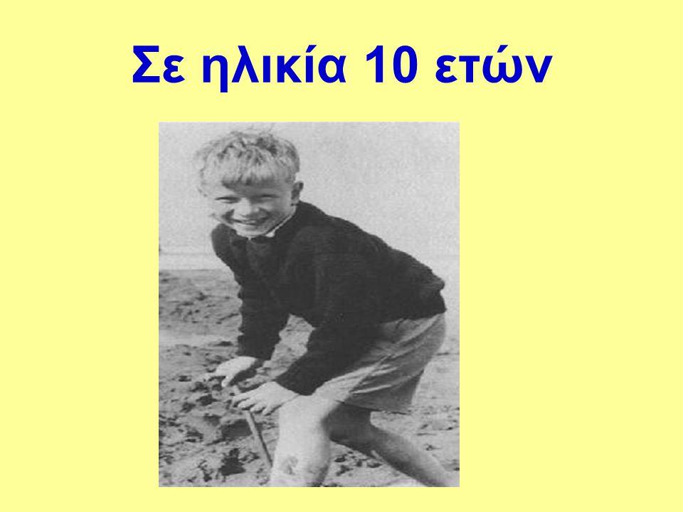 Σε ηλικία 10 ετών