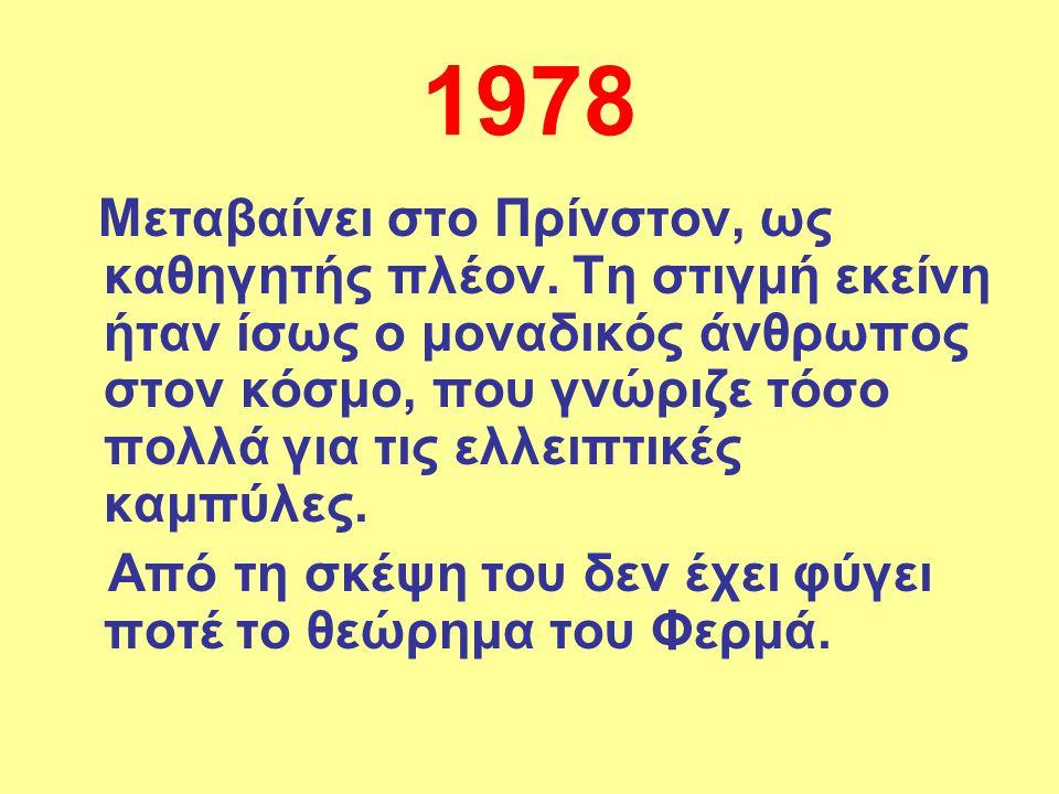 1978 Από τη σκέψη του δεν έχει φύγει ποτέ το θεώρημα του Φερμά.