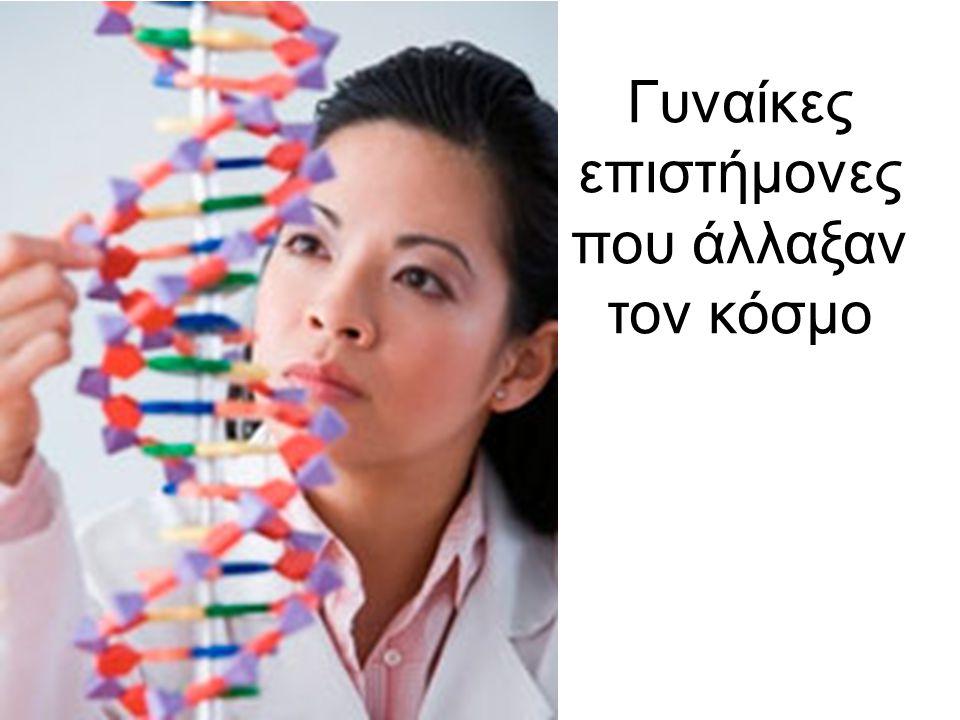 Γυναίκες επιστήμονες που άλλαξαν τον κόσμο