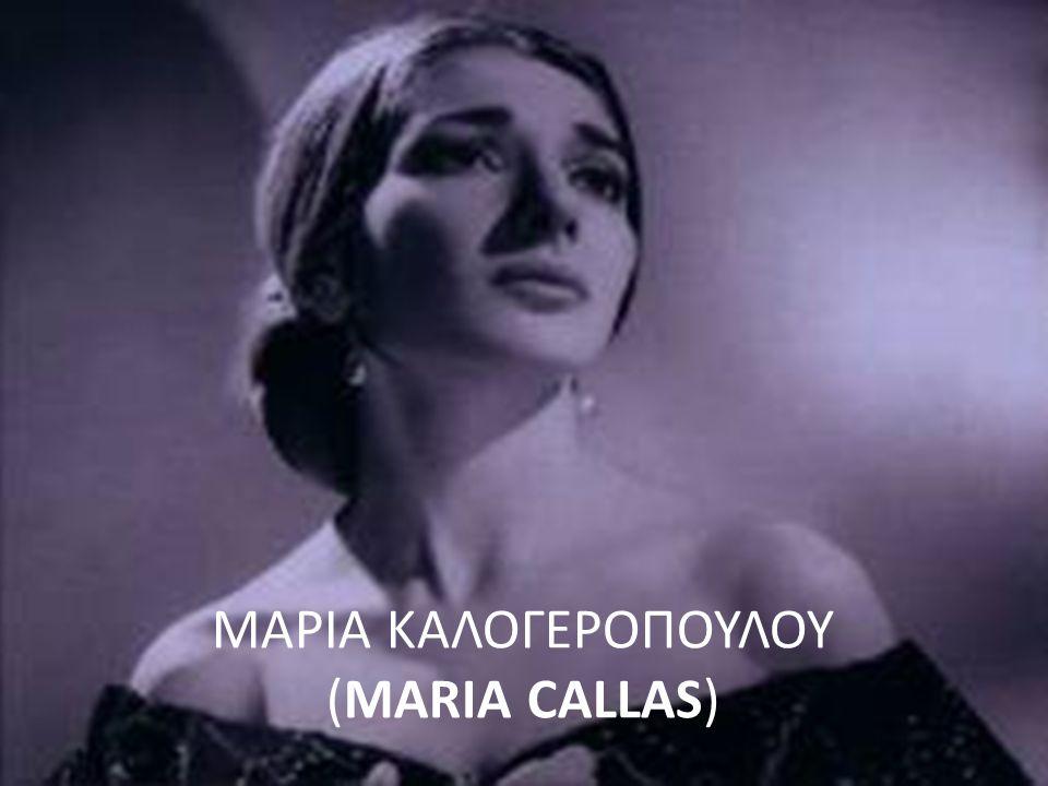 ΜΑΡΙΑ ΚΑΛΟΓΕΡΟΠΟΥΛΟΥ (MARIA CALLAS)