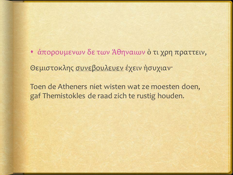 ἀπορουμενων δε των Ἀθηναιων ὁ τι χρη πραττειν,