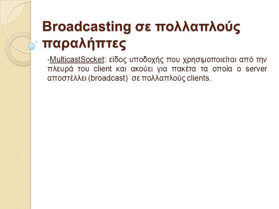 Broadcasting σε πολλαπλούς παραλήπτες