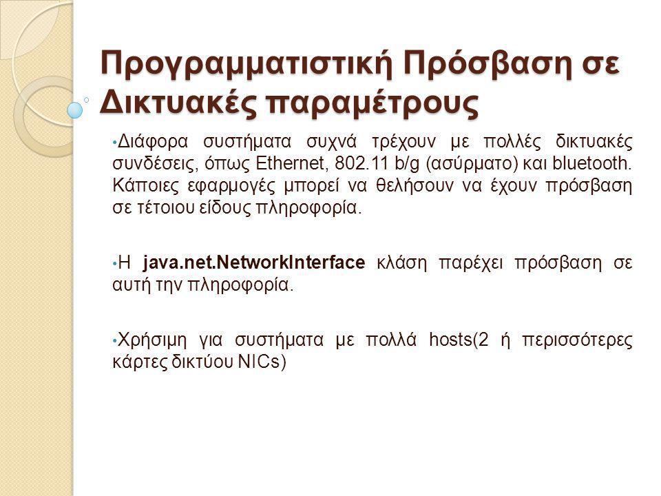 Προγραμματιστική Πρόσβαση σε Δικτυακές παραμέτρους