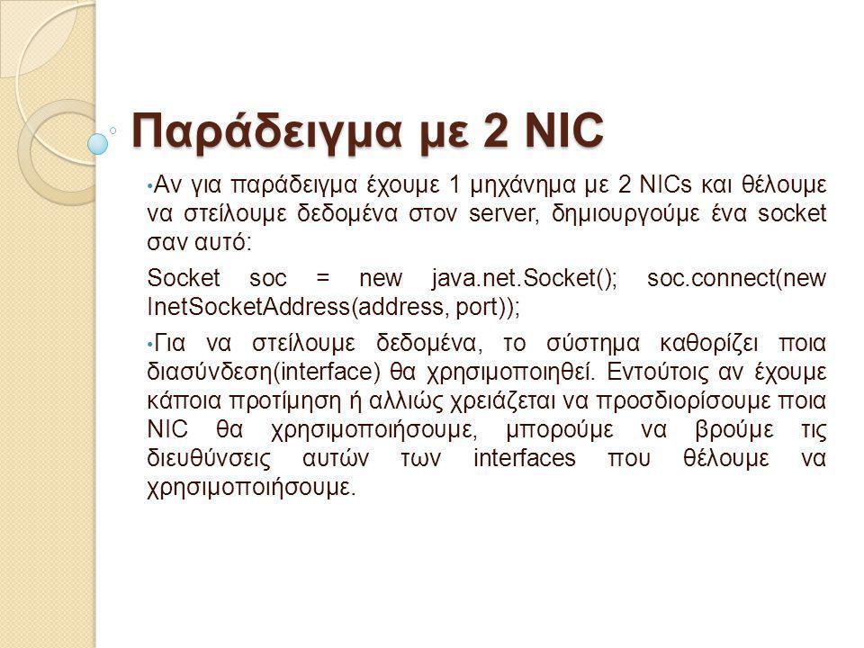 Παράδειγμα με 2 ΝΙC Aν για παράδειγμα έχουμε 1 μηχάνημα με 2 NICs και θέλουμε να στείλουμε δεδομένα στον server, δημιουργούμε ένα socket σαν αυτό: