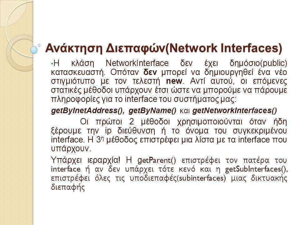 Ανάκτηση Διεπαφών(Network Interfaces)