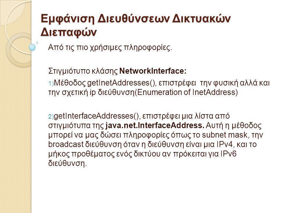 Εμφάνιση Διευθύνσεων Δικτυακών Διεπαφών