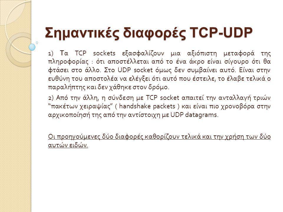 Σημαντικές διαφορές TCP-UDP