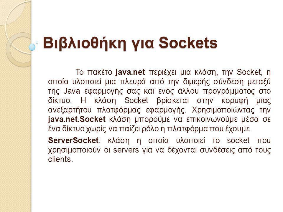 Bιβλιοθήκη για Sockets
