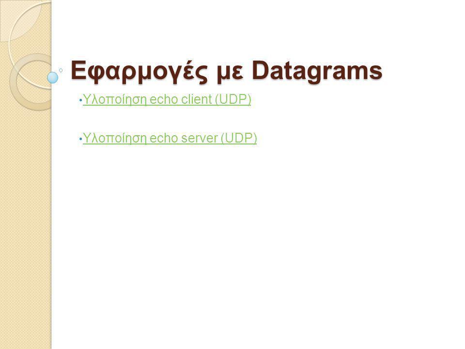 Εφαρμογές με Datagrams