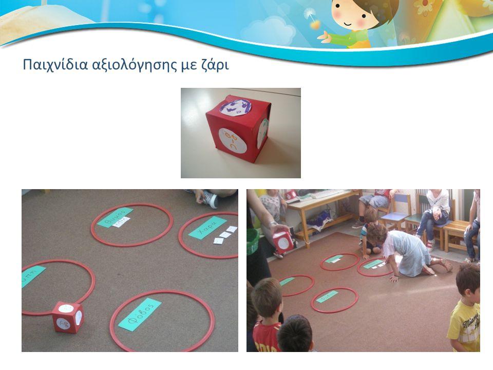 Παιχνίδια αξιολόγησης με ζάρι