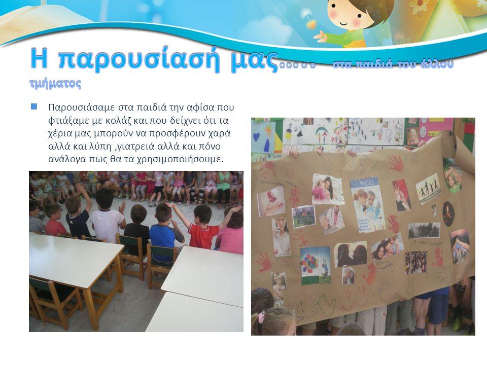 Η παρουσίασή μας….. στα παιδιά του άλλου τμήματος