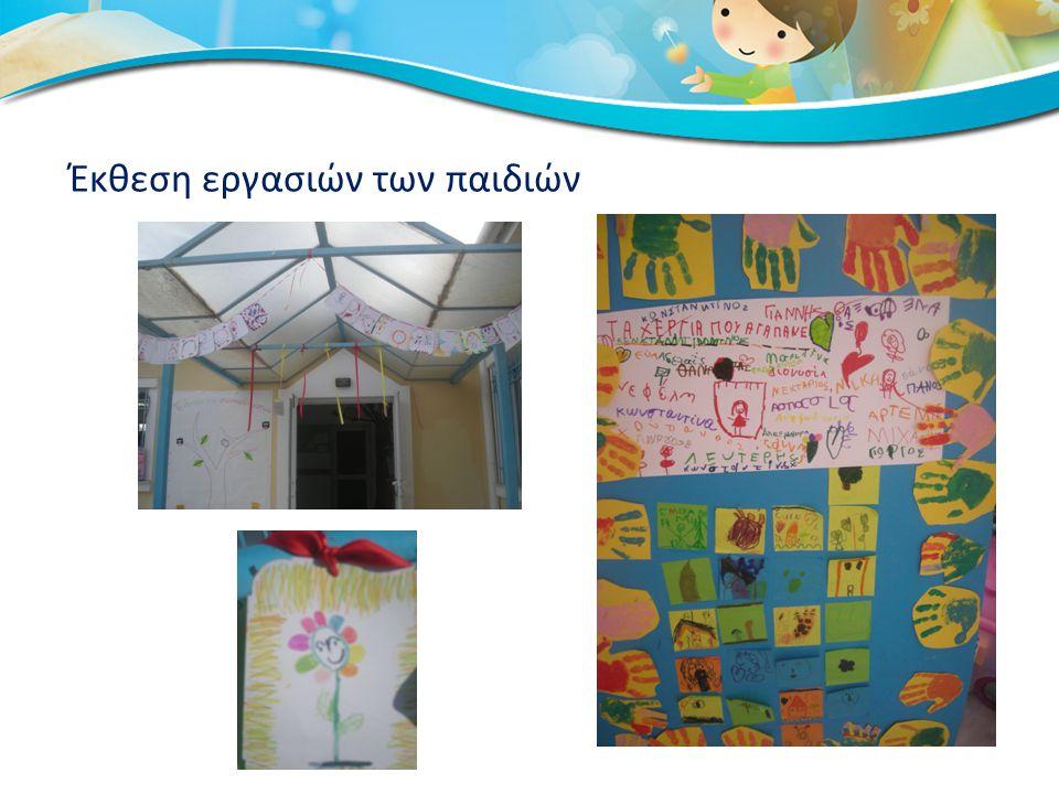 Έκθεση εργασιών των παιδιών