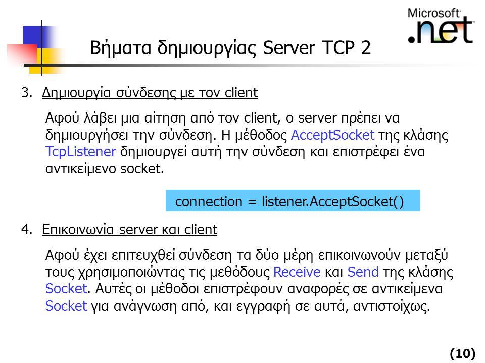Βήματα δημιουργίας Server TCP 2