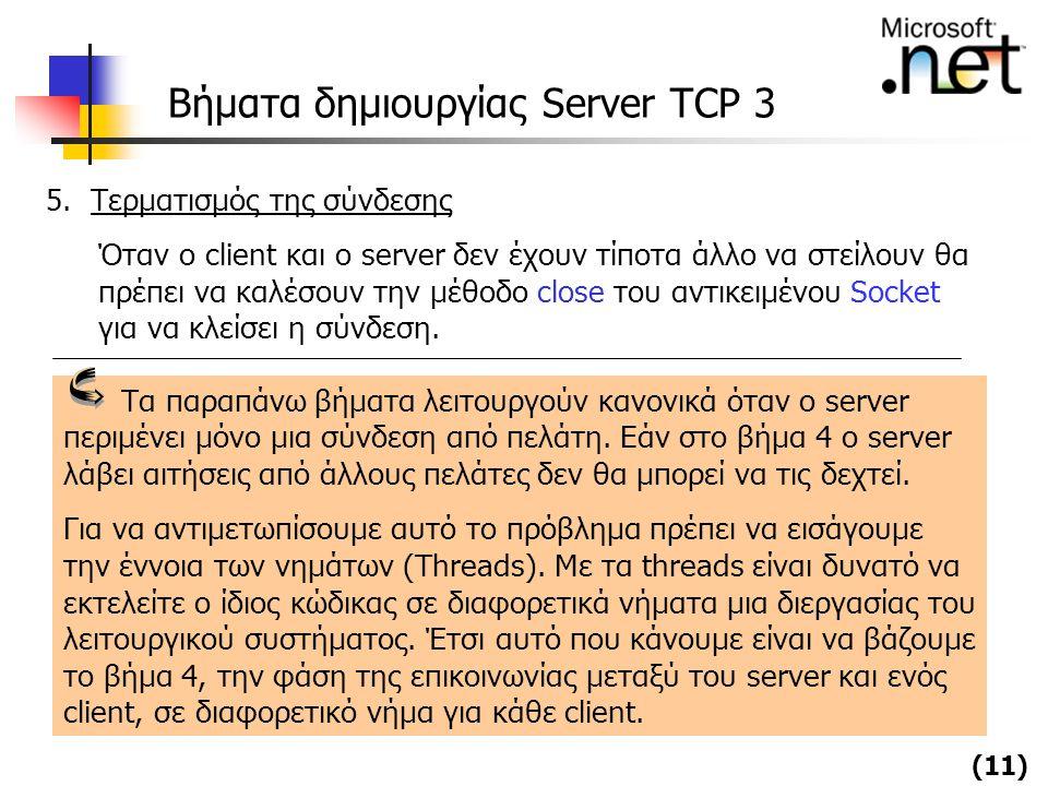 Βήματα δημιουργίας Server TCP 3