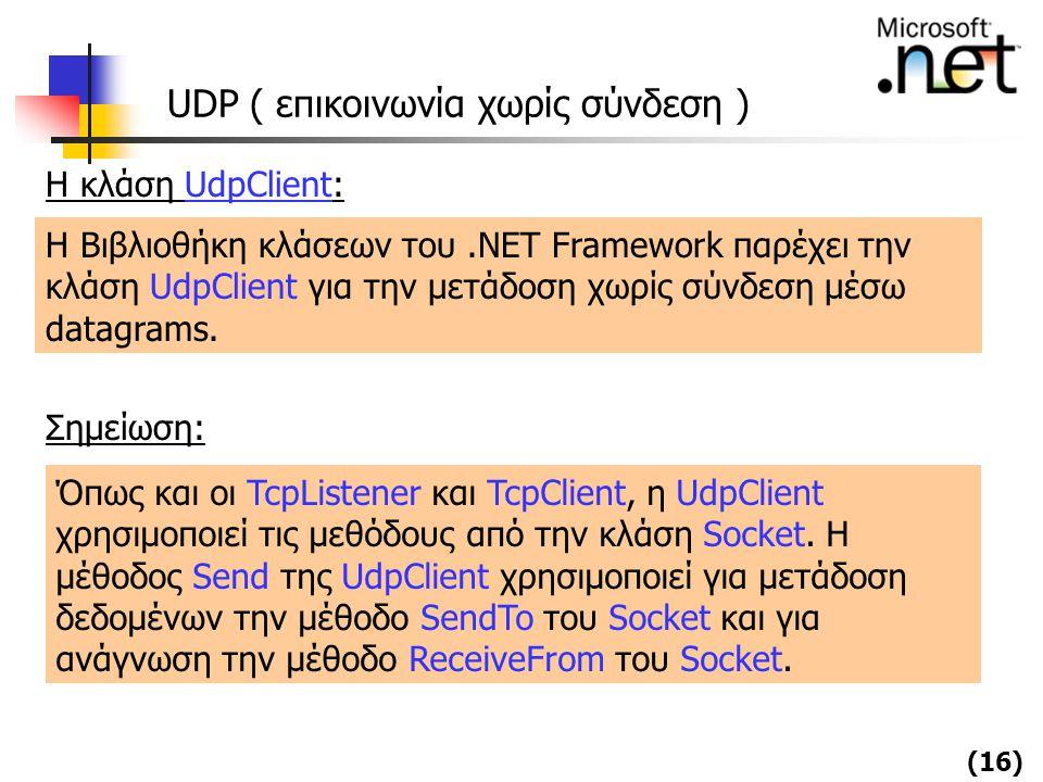 UDP ( επικοινωνία χωρίς σύνδεση )