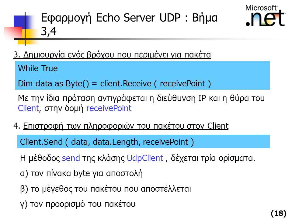 Εφαρμογή Echo Server UDP : Βήμα 3,4