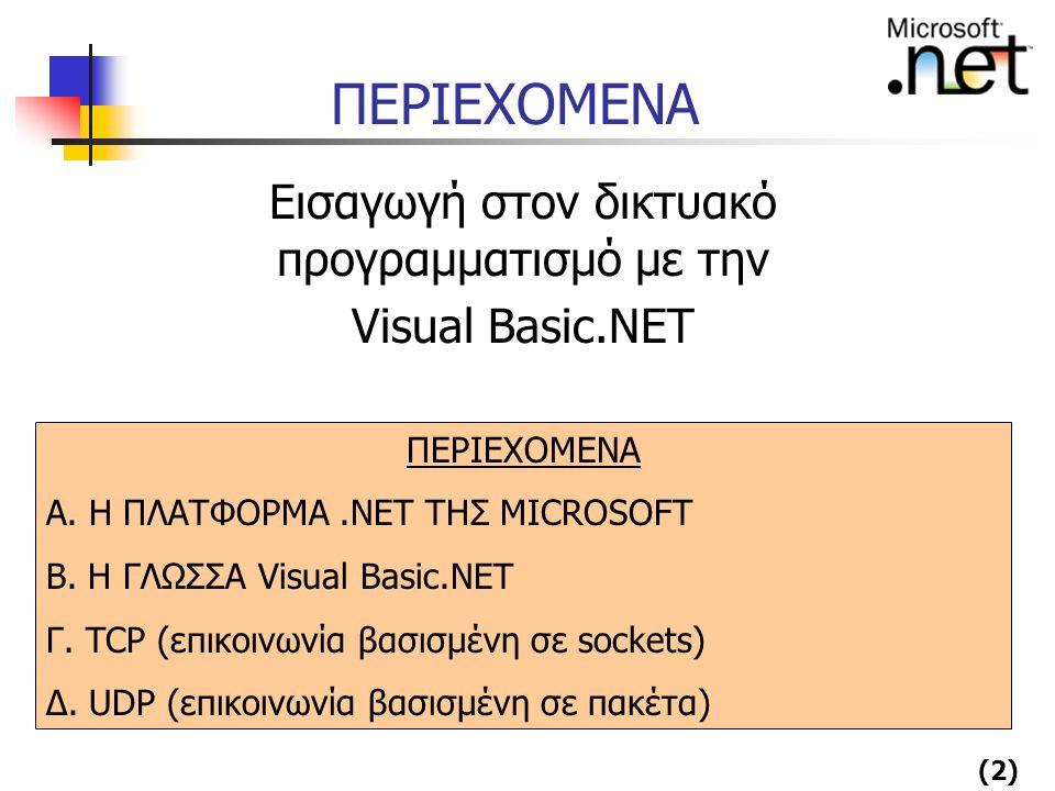 Εισαγωγή στον δικτυακό προγραμματισμό με την Visual Basic.NET