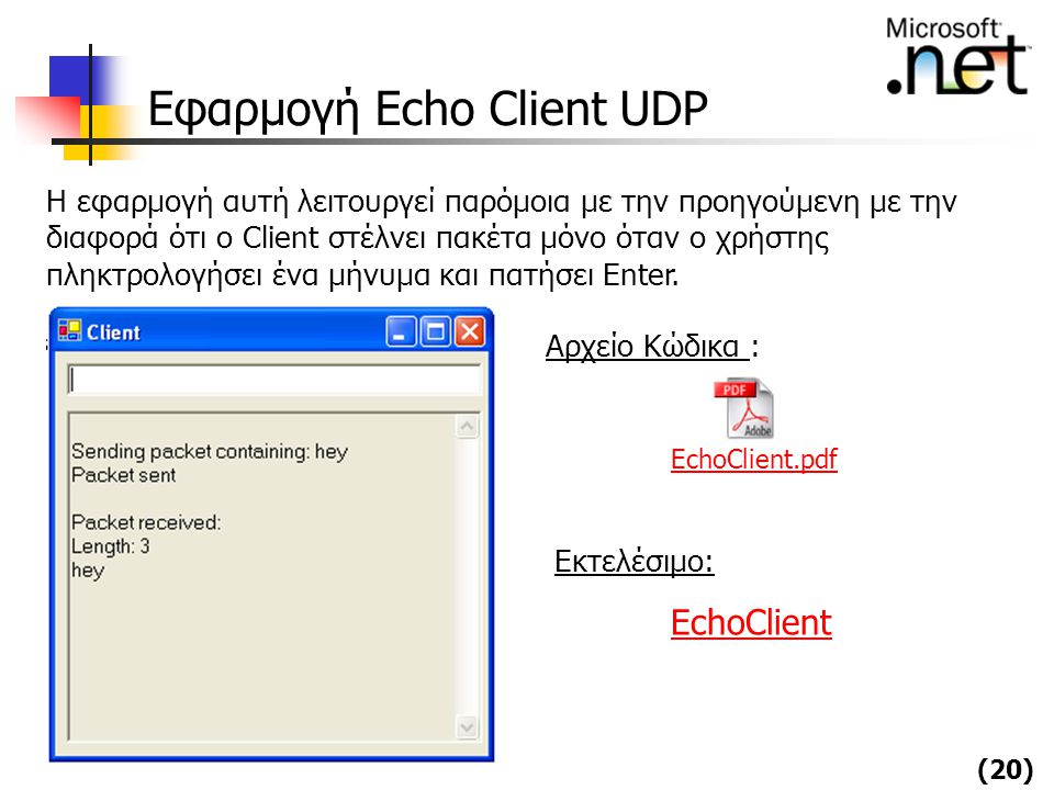 Εφαρμογή Echo Client UDP