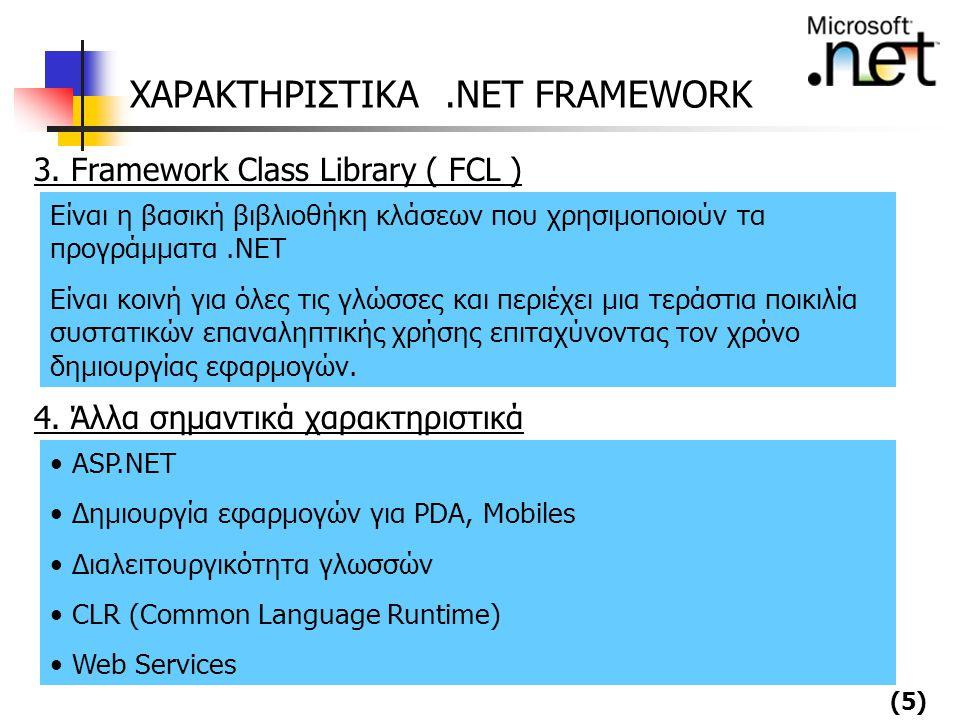ΧΑΡΑΚΤΗΡΙΣΤΙΚΑ .NET FRAMEWORK