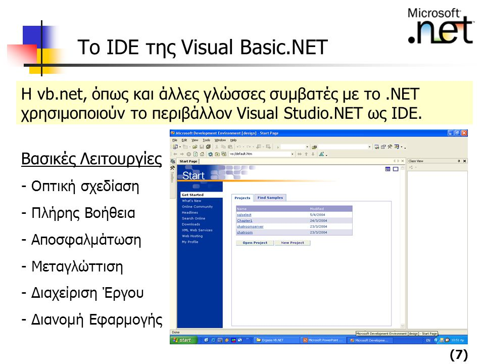 Το IDE της Visual Basic.NET
